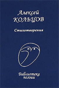 Алексей Кольцов Алексей Кольцов. Стихотворения