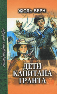 Дети капитана Гранта. В 3 частях. В 2 книгах. Книга 1. Часть 1 и начало части 2
