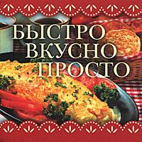 Надежда Крестьянова Быстро, вкусно, просто (миниатюрное издание)