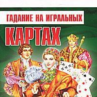 Гадание на игральных картах (миниатюрное издание)