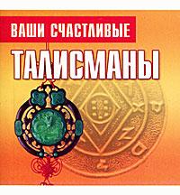 Ваши счастливые талисманы (миниатюрное издание) славянские обереги амулеты москва