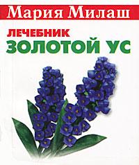 Мария Милаш Золотой ус (миниатюрное издание) милаш м золотой ус