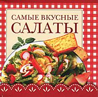Надежда Крестьянова Самые вкусные салаты (миниатюрное издание) плотникова т такие вкусные салаты…