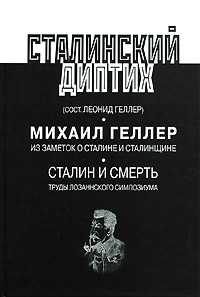 Сталинский диптих