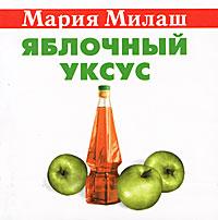 Мария Милаш Яблочный уксус (миниатюрное издание) ванночка для ног яблочный уксус и чайное дерево green mama 250 мл