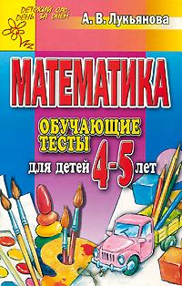 Математика. Для детей 4-5 лет. Обучающие тесты