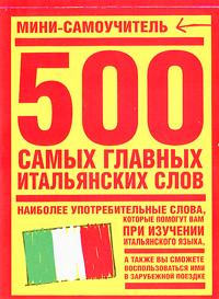 500 самых главных итальянских слов e5cc rx2asm 802