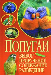 В. А. Казакова Попугаи. Выбор, приручение, содержание, разведение попугаи розелла фото москва