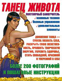 Тышко А. Э. Танец живота. Популярный самоучитель костюм для танца живота waves are small ll0004 lq0013