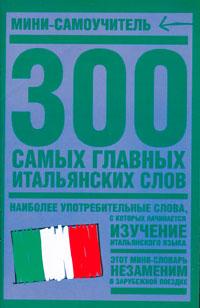 300 самых главных итальянских слов карточки итальянский язык тематические карточки для запоминания слов