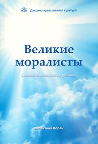 Валентина Полян Великие Моралисты. Основатели мировых религий цена