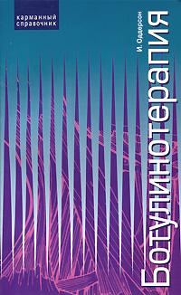 И. Оддерсон Ботулинотерапия. Карманный справочник женщины в литературе авторы героини исследователи
