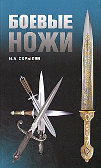 И. А. Скрылев Боевые ножи кинжалы и ножи войск сс времен вов