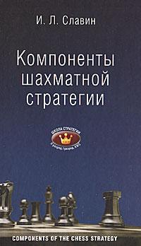Компоненты шахматной стратегии. И. Л. Славин