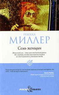 Ребекка Миллер Семь женщин миллер а винтаж большая книга рисования и дизайна