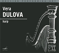Вера Дулова Вера Дулова. Русское исполнительское искусство