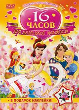 16 часов для маленькой принцессы. Сборник мультфильмов цены онлайн