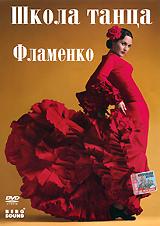Дух Фламенко-Дуэнде  - имеет на испанском языке несколько значений - магия, огонь, чувство! И это действительно так! Этот танец полностью соответствует всем этим прекрасным характеристикам! Чувственный, завораживающий, обволакивающий таинственностью танец работниц табачной фабрики из оперы