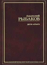 Анатолий Рыбаков Дети Арбата. В 3 книгах. Книга 1 анатолий виноградов