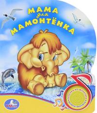 Мама для мамонтенка. Книжка-игрушка