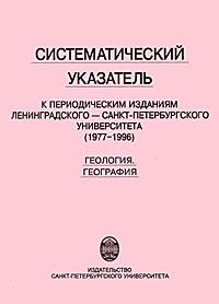 Систематический указатель к периодическим изданиям Ленинградского-Санкт-Петербургского университета (1977-1996). Геология. География цена