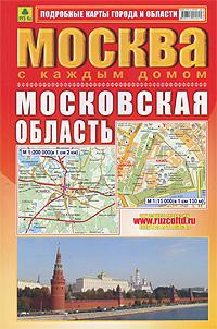 Москва с каждым домом. Московская область. Атлас
