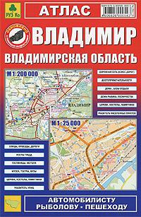 Фото Владимир. Владимирская область. Атлас тарифный план
