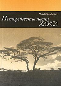 Н. А. Добронравин Исторические песни хауса