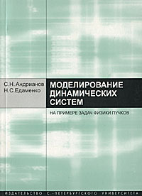 Моделирование динамических систем на примере задач физики пучков. С. Н. Андрианов, Н. С. Едаменко