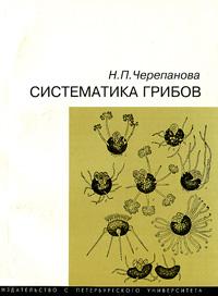 Н. П. Черепанова Систематика грибов мицелий грибов вешенка обыкновенная 16 др п