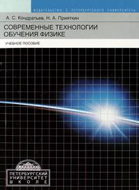 Современные технологии обучения физике