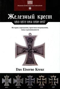 Железный Крест. 1813-1870-1914-1939-1957 железный крест 1813 1870 1914 1939 1957 isbn 978 1 932525 61 8