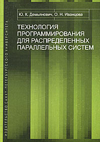 Технология программирования для распределенных параллельных систем