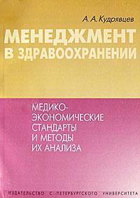 Менеджмент в здравоохранении. Медико-экономические стандарты и методы их анализа