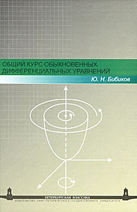 Общий курс обыкновенных дифференциальных уравнений
