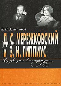 В. И. Хрисанфов Д. С. Мережковский и З. Н. Гиппиус. Из жизни в эмиграции д с мережковский л м ляшенко феномен 1825 года