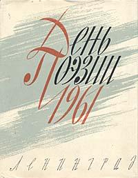День поэзии. 1961 луис комфорт тиффани лучшие произведения