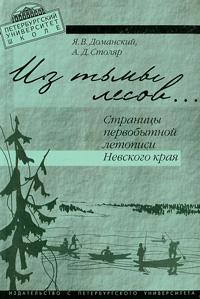 Из тьмы лесов... Страницы первобытной летописи Невского края