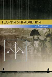 Г. А. Леонов Теория управления