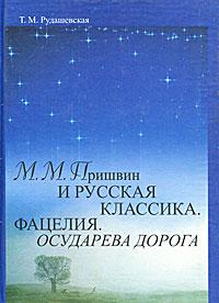 Т. М. Рудашевская М. М. Пришвин и русская классика. Фацелия. Осударева дорога связь на промышленных предприятиях