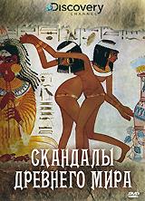 Discovery: Скандалы древнего мира сергей галиуллин чувство вины илегкие наркотики