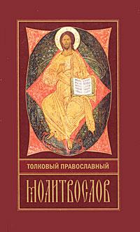 Толковый православный молитвослов старообрядческий толковый молитвослов для детей