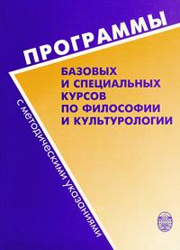 Программы базовых и специальных курсов по философии и культурологии с методическими указаниями