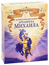 Дорин Вирче Магические послания архангела Михаила (книга + 44 карты) отсутствует союз михаила архангела петербург программа и устав