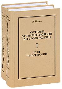 А. Позов Основы древнецерковной антропологии (комплект из 2 книг) любовный быт пушкинской эпохи комплект из 2 книг