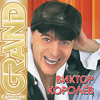 Виктор Королев Grand Collection. Виктор Королев