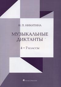 И. П. Никитина Музыкальные диктанты. 4-7 класс