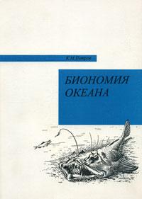 К. М. Петров Биономия океана о в польдин факторы формирования дружеских связей студентов