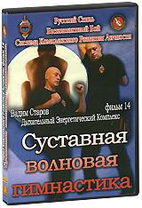 Система комплексного развития личности: Суставная волновая гимнастика, фильм 14