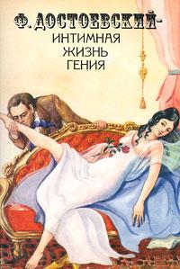 Федор Достоевский,Т. Енко Ф. Достоевский - интимная жизнь гения цены онлайн